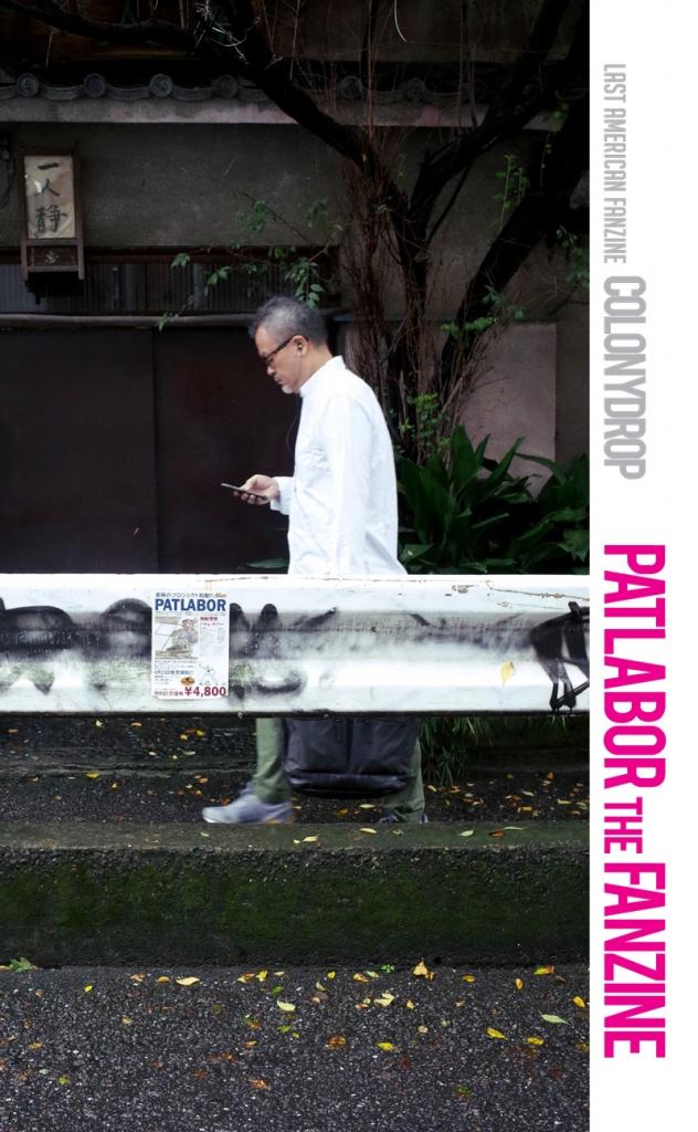 patlabor_fanzine_cover